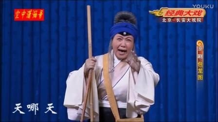 京剧【包龙图】康静-李小培-方旭-翟墨-刘明哲-孙震超清版