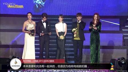 和AsiaModelAwards一起的K-pop明星 东方神起 亚洲之星奖