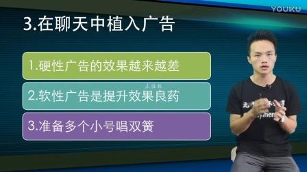 『微信教程』QQ群推广技巧-营销技巧