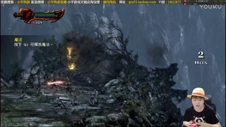 【小宇热游】PS4pro 战神3 娱乐解说直播01期 直播视频录像回放20