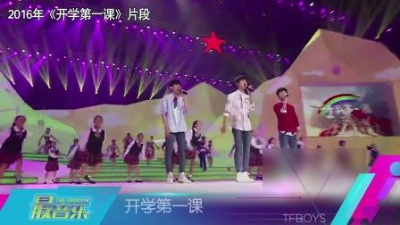 最音乐 2017:票选00后最爱华语明星 20170108