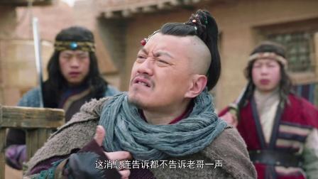 《奇星记之鲜衣怒马少年时》第4集剧照