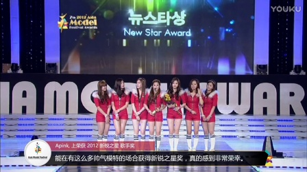 和AsiaModelAwards一起的K-pop明星 2012 Apink 新锐之星 歌手奖