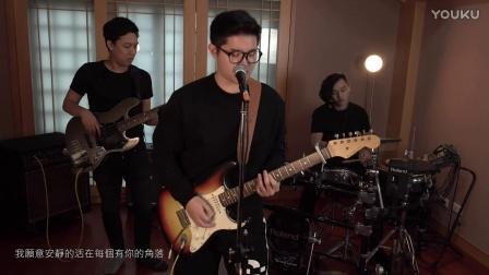 陈奕迅Eason Chan《让我留在你身边》(雷御廷Martyn Lei X Trio三人乐团)