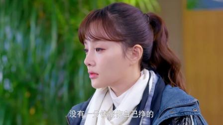 《守护丽人》第13集剧照