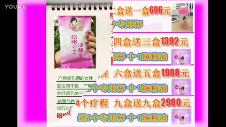 粉嫩公主酒酿蛋价格表(正品总代)2