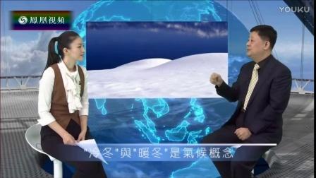 2017-01-08凤凰气象站 冷冬暖冬是气候概念