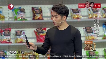 欢乐喜剧人 第三季:文松 杨树林 田娃 娇娇 贾舒涵《你好!打劫!》