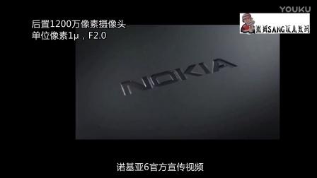 好久不见了诺基亚!还有骁龙430-2017年诺基亚6(NOKIA6)介绍视频
