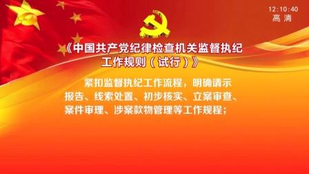 《中国共产党纪律检查机关监督执纪工作规则 试行 》 170109 午间新闻