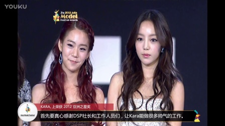 和AsiaModelAwards一起的K-pop明星 2012 KARA 亚洲之星奖