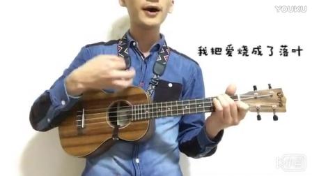 #尤克里里弹唱#周杰伦《枫》--Uncle_呦