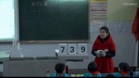 《数学乐园》观摩课-人教版数学一年级,顺庆实验小学:侯春梅