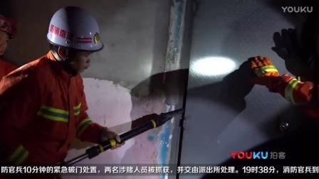 【拍客】民警消防联合破拆 当场捣毁犯罪窝点