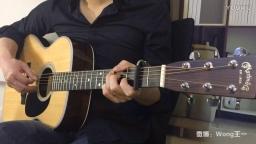 王一吉他小站——好妹妹《晚风》吉他版