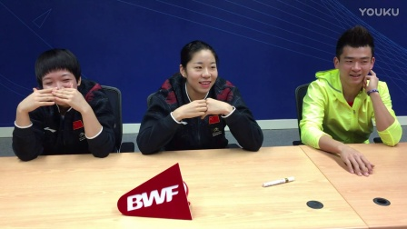 BWF世界羽联陈清晨郑思维贾一凡采访爆笑来袭