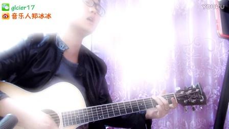 郑冰冰一直播即兴吉他弹唱 斑马斑马