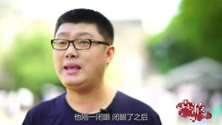 袁游 第二季:第36期 过眼繁华梦一场