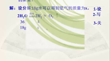 化学微课视频《化学反应中的有关计算》