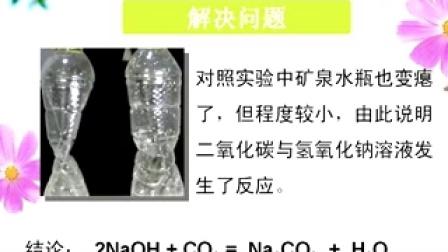 化学微课视频《碱溶液与非金属氧化物反应》