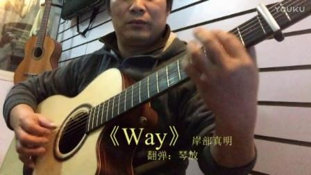 岸部真明 《Way》指弹吉他(翻弹:琴放)