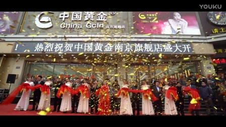 中国黄金开业典礼