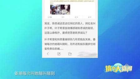 陈思诚被扒出轨7名女子 包养外围女挑逗聊天曝光 170111