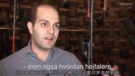 40.3声道可变声场—探索艾尔堡大学声音实验室