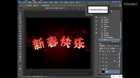 PS教程:中国风花纹剪纸字(下)photoshop入门教程