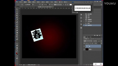 PS教程:中国风花纹剪纸字(上)photoshop入门教程