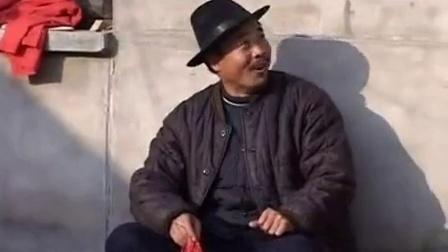民间小调老岳父卖春药上集