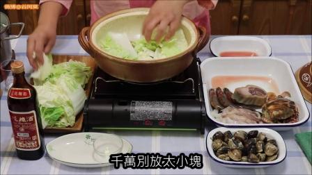 【谷阿莫】教你用嘴做菜11:金雞雙鮮如意醉