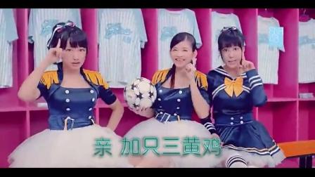 听了SNH48的这首歌,国际足联决定扩军世界杯