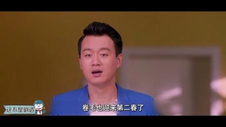 《这不是剧透》98期:佟大为撩女神 孙女神助攻