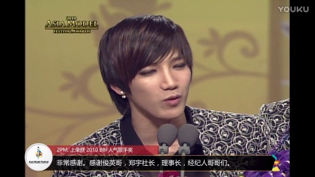和AsiaModelAwards一起的K-pop明星 2010 2PM 人气歌手奖