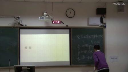高中语文《就任北京大学校长之演说》说课视频+模拟上课视频,韦灏,2016年广西教师教学技能说课大赛视频