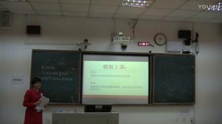 高中地理《热力环流》说课视频+模拟上课视频,陈远燕,2016年广西教师教学技能说课大赛视频