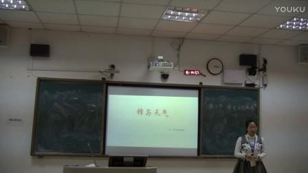 高中地理《锋与天气》说课视频+模拟上课视频,秦贤丽,2016年广西教师教学技能说课大赛视频