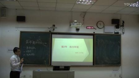高中地理《热力环流》说课视频+模拟上课视频,黄润玮,2016年广西教师教学技能说课大赛视频
