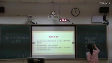 高中语文《就任北京大学校长之演说》说课视频+模拟上课视频,黄岚,2016年广西教师教学技能说课大赛视频