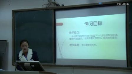 高中语文《就任北京大学校长之演说》说课视频+模拟上课视频,陈舒婷,2016年广西教师教学技能说课大赛视频