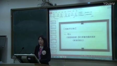 高中语文《就任北京大学校长之演说》说课视频+模拟上课视频,梁琳琳,2016年广西教师教学技能说课大赛视频