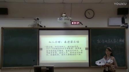 高中语文《就任北京大学校长之演说》说课视频+模拟上课视频,覃晓玲,2016年广西教师教学技能说课大赛视频