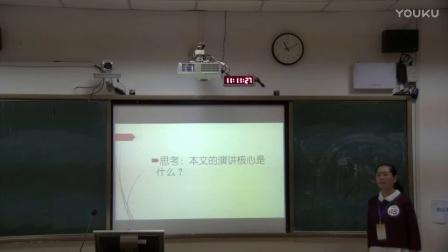 高中语文《就任北京大学校长之演说》说课视频+模拟上课视频,李静,2016年广西教师教学技能说课大赛视频