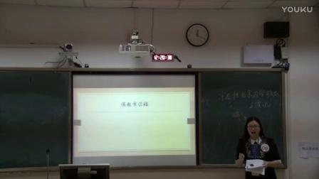 高中语文《就任北京大学校长之演说》说课视频+模拟上课视频,王粉,2016年广西教师教学技能说课大赛视频