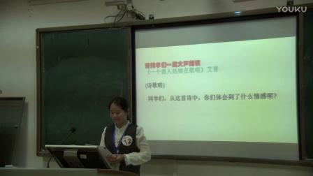 高中语文《我有一个梦想》说课视频+模拟上课视频,贤冬玲,2016年广西教师教学技能说课大赛视频