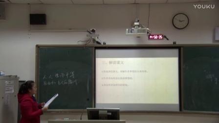 高中语文《我有一个梦想》说课视频+模拟上课视频,黎艳,2016年广西教师教学技能说课大赛视频