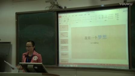 高中语文《我有一个梦想》说课视频+模拟上课视频,覃兰菊,2016年广西教师教学技能说课大赛视频