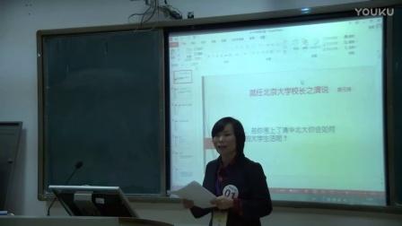 高中语文《就任北京大学校长之演说》说课视频+模拟上课视频,张勇芳,2016年广西教师教学技能说课大赛视频