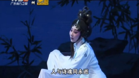 粤剧情僧偷到潇湘馆全集(康健 李嘉宜)
